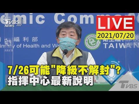 """【LIVE直播】7/26可能""""降級不解封""""? 指揮中心最新說明 少康戰情室 20210720"""