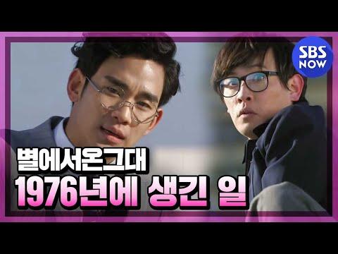 SBS [별에서온그대] - 9회 에필로그(장변호사와도외계인의만남)