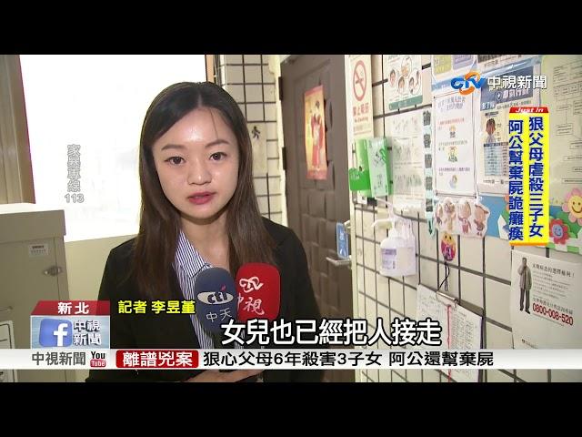 """祖父棄屍後突中風 懊悔""""一切都是報應"""""""