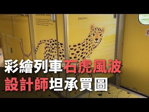 """彩繪列車""""石虎""""風波 設計師坦承買圖【央廣新聞】"""
