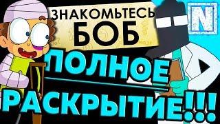 По Полочкам: БОБ - Полный РАЗБОР СЮЖЕТА!!! - ч. 1 (Знакомьтесь, Боб)