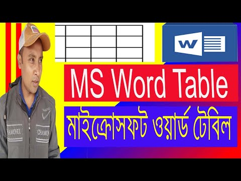 MS Word Table Tutorial Bangla | Microsoft Word Table | ????? ??????, Technical Azad