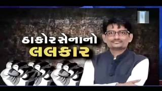 Alpesh Thakor's Speech on #Liquer #Ban From Gandhinagar | 6th Nov'16 | Vtv Gujarati