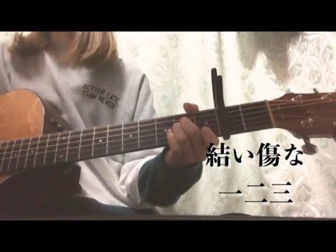 結い傷な  (covered  by 晴田悠加 ) 【弾き語り】