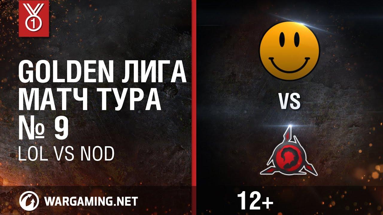Golden Лига. Матч тура №9, LOL vs NOD