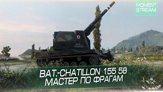Bat.-Chatillon 155 58 - Мастер по фрагам