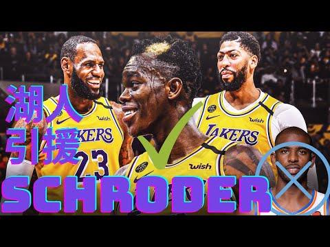 NBA湖人组CP3三巨头凉凉!重磅交易引援Dennis Schroder施罗德!解析背后运作薪资前景!