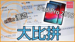 iPad Pro 2018 eSIM 漫遊大比拼