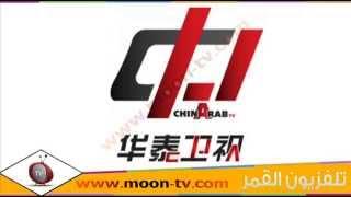 تردد قناة الصين العربية China Arab TV على النايل سات     -
