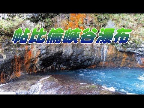 探訪南投帖比倫瀑布&紅香溫泉