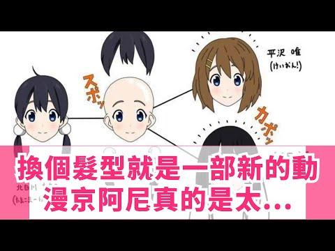 換個髮型就是一部新的動漫,京阿尼真的是太懶了,讓人吐槽不能