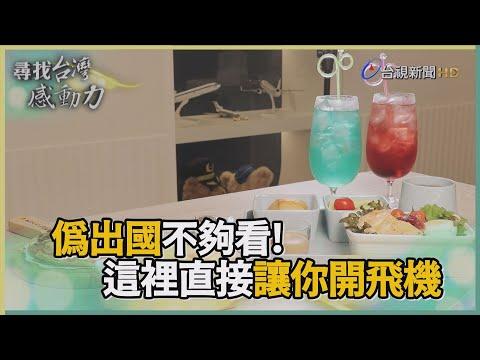 尋找台灣感動力-遨遊天際 機師的斜槓咖啡廳