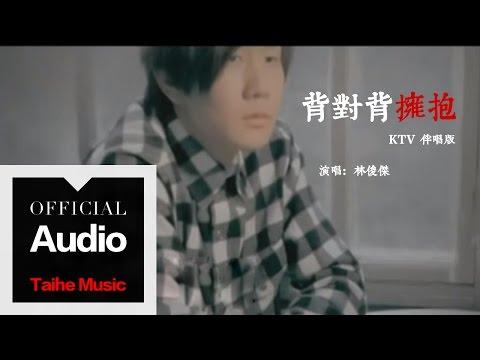 JJ Lin: Back To Back Karaoke 林俊傑 背對背擁抱 卡拉音樂伴唱