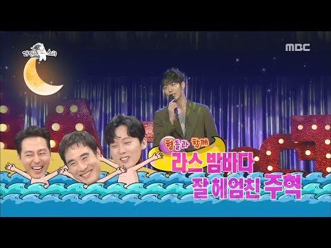 [HOT] Nam Joo-hyuk sung 'Yeosu Night Sea', 라디오스타 20180919