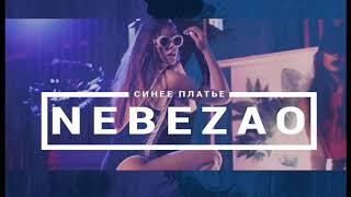 NEBEZAO - СИНИЕ ПЛАТЬЕ (ПРЕМЬЕРА ПЕСНИ 2018)