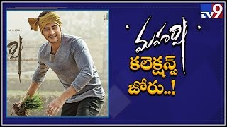 Maharshi creates non-Baahubali record in first week collec..