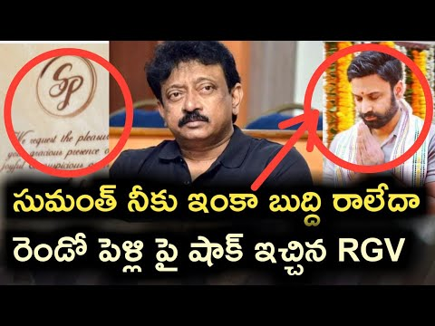 Director RGV shocking comments on Sumanth's wedding news