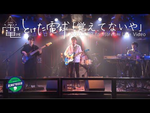 とけた電球「覚えてないや」Official Live Video