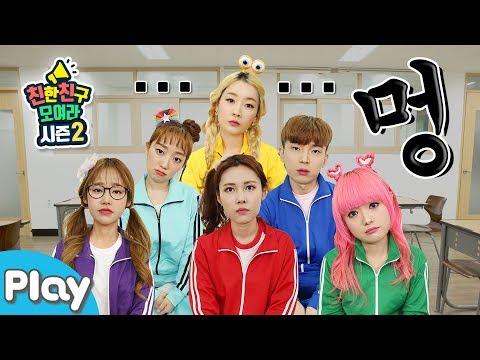 [친친모 시즌2] 제1회 멍 때리기 대회 l CarrieTV_Play