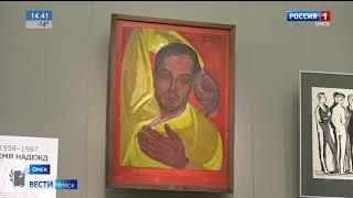 Омский музей имени Врубеля открыл выставку в канун своего 95-летия