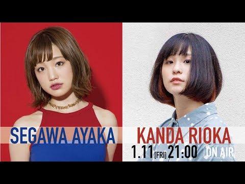 【LIVE】神田莉緒香 と 瀬川あやか のコラボ配信!【KANDAFUL WORLD