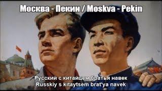 Москва - Пекин: Communist Music in Nightcore Style With Lyrics (VERSION 2)