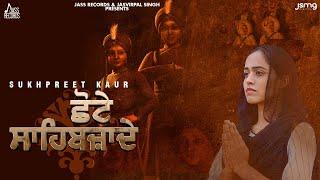 Chote Sahibzaade – Sukhpreet Kaur