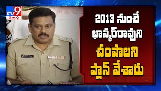 Bhaskar Rao case: Krishna district SP Ravindranath Babu ov..