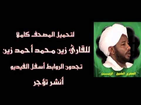 تحميل القران الكريم بصوت الزين محمد احمد برابط واحد