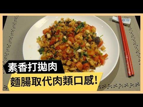 【素香打拋肉】麵腸取代肉類口感!素食也能很夠味!《33廚房》 EP102-1|林美秀 王凱蒂|料理|食譜|DIY