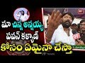 Actor GV Sudhakar Naidu great words about PK, says Jana Sena is caste of all castes