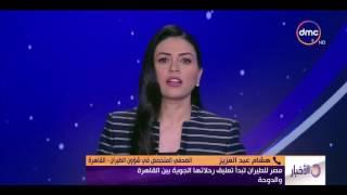 الأخبار - مصر للطيران تبدأ تعليق رحلاتها الجوية بين القاهرة والدوحة ...