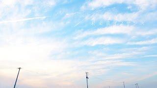【初音ミク】 未来景イノセンス 【オリジナル】/[Hatsune Miku] Miraikei Innocence [Original]