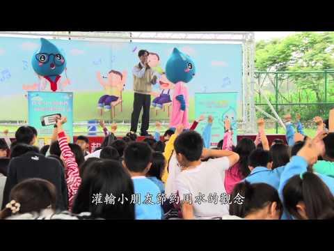 台灣自來水公司簡介