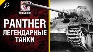 Panther - Легендарные танки №7 - от EliteDualistTv
