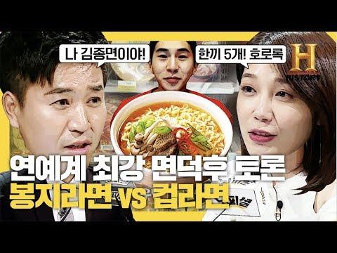 김종면 대 라면인싸 정은지! 봉지라면 vs 컵라면 더 맛있는 것은? Brain-fficial with Jeong Eun Ji [뇌피셜]