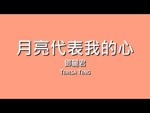 鄧麗君 Teresa Teng / 月亮代表我的心【歌詞】