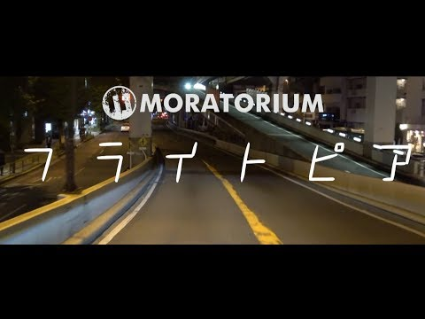 MORATORIUM - フライトピア [Official Lyric Video]
