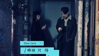 Dear Jane - 哪裡只得我共你 YouTube 影片