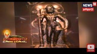 80 ஆண்டுகளாக தொடரும் சர்ச்சை... நவபாஷாண சிலையின் ரகசியம்!