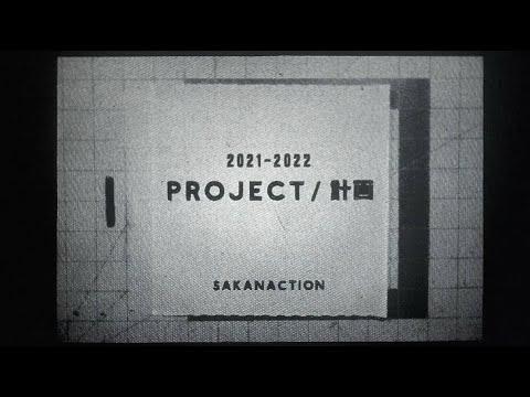 サカナクション【アダプト】/【アプライ】プロジェクト Introduction Movie