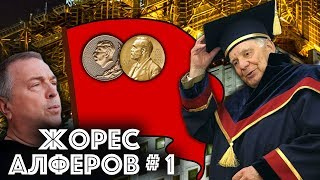 Жорес Алфёров о роли Андропова в смерти СССР / #ЗАУГЛОМ