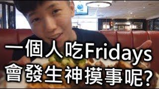 [chu吃] 星期五美式餐廳 TGI FRIDAYS  ,  一個人吃飯不用怕