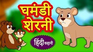 घमंडी शेरनी - Hindi Kahaniya for Kids | Stories for Kids | Moral Stories for Kids | Koo Koo Tv Hindi