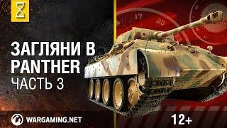 Загляни в танк Panther. В командирской рубке. Часть 3