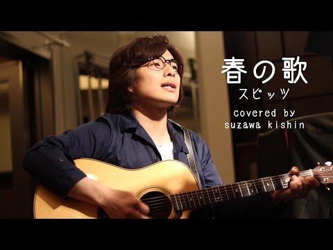 【フル歌詞】「春の歌 / スピッツ」本気カバー covered by 須澤紀信