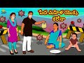 పేద మహిళ యొక్క కరోనా | Telugu Stories | Telugu Kathalu | Stories in Telugu | Telugu Moral Stories