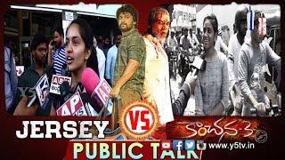 JERSEY Vs Kanchana 3 Public Talk- Nani, Raghava Lawrence..