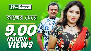 Most Popular Bangla Movie Kajer Meye by Shabnur, Riaz & Don