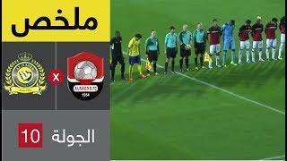 ملخص مباراة الرائد والنصر ضمن الجولة 10 من الدوري السعودي للمحترفين ...